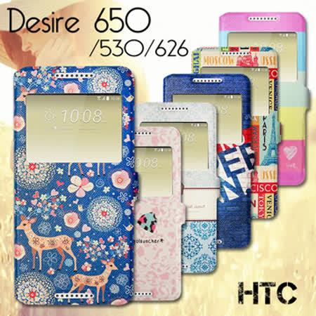 VXTRA HTC Desire 626 D626X 藝術彩繪視窗皮套 手機保護皮套 支架皮套