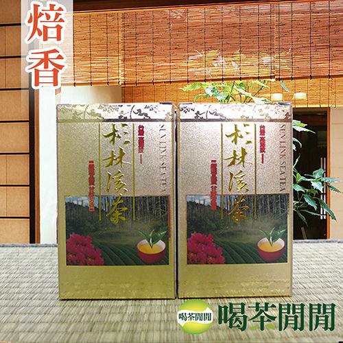 ~喝茶閒閒~杉林溪手捻焙香高冷茶2盒^(150公克盒^)