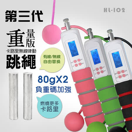 HL生活家第三代重量版零卡路里無線律動跳繩(HL-102)