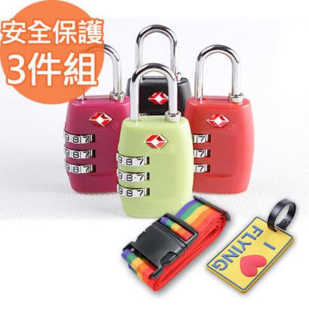 【Joytour】行李箱安全保護三件組(335密碼鎖+束帶+吊牌)