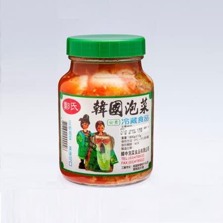 鄭氏韓中泡菜-全素-韓式泡菜550g