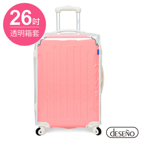 Deseno-透明防刮旅行箱套-26吋