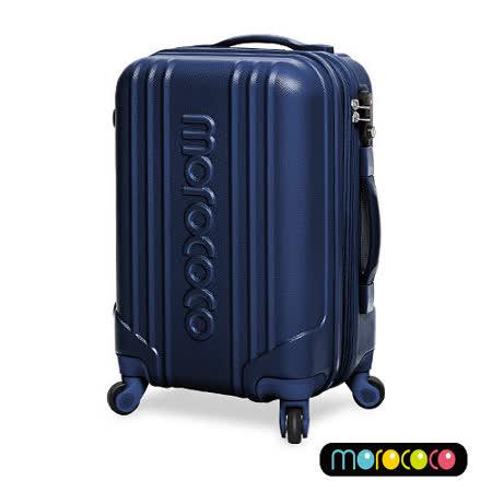 MOROCOCO繽紛卡邦-20吋超輕量ABS防刮霧面加大拉鍊行李箱(海藍)