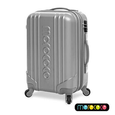 MOROCOCO繽紛卡邦-20吋超輕量ABS防刮霧面加大拉鍊行李箱(銀灰)