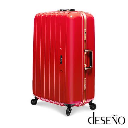 【Deseno】挑戰引力-29吋100%德國拜耳PC輕量耐用深鋁框行李箱(橘紅)