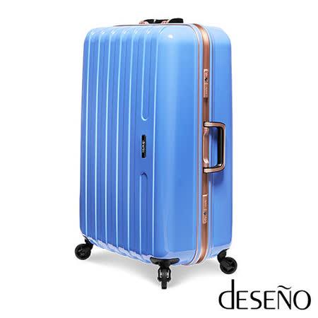 【Deseno】挑戰引力-26吋100%德國拜耳PC輕量耐用深鋁框行李箱(天藍)