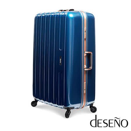 【Deseno】挑戰引力-26吋100%德國拜耳PC輕量耐用深鋁框行李箱(深藍)