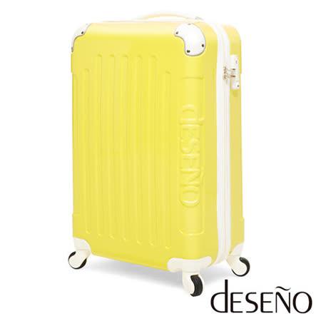 【Deseno】Macaron 蜜糖夾心-20吋防爆PC鏡面TSA鎖行李箱(鵝黃)
