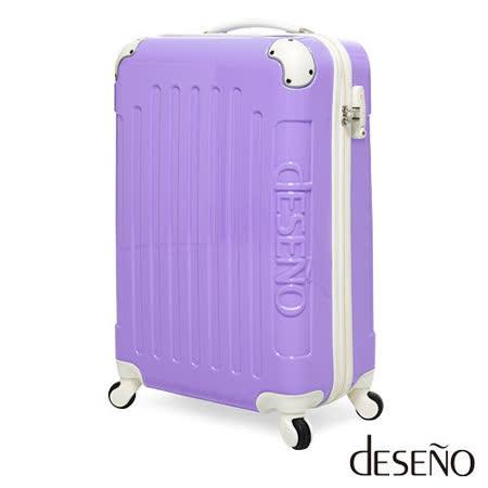 【Deseno】Macaron 蜜糖夾心-20吋防爆PC鏡面TSA鎖行李箱(粉紫)