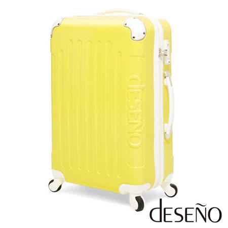 【Deseno】Macaron 蜜糖夾心-24吋防爆PC鏡面TSA鎖行李箱(鵝黃)