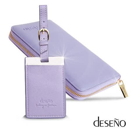 Deseno-高質感十字皮革紋旅行護照包/吊牌組-粉紫