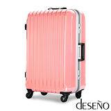 【Deseno】瑰麗絢燦-26吋Weekender系列鋁框PC鏡面鎖行李箱(粉膚)