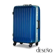 【Deseno】瑰麗絢燦-29吋Weekender系列鋁框PC鏡面鎖行李箱(海藍)