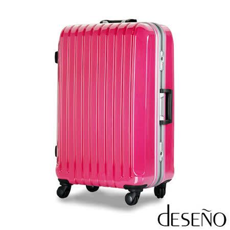 【Deseno】瑰麗絢燦-26吋Weekender系列鋁框PC鏡面鎖行李箱(桃紅)