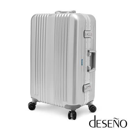 Deseno Kontas子彈箱24吋輕量鋁鎂合金防彈行李箱(銀白)