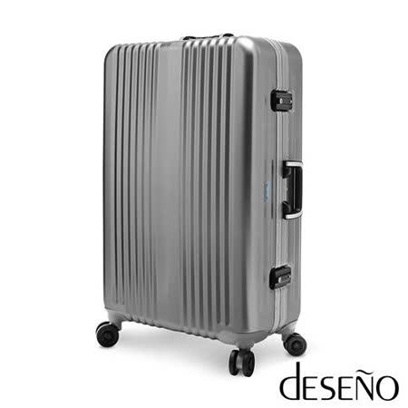 Deseno Kontas子彈箱29吋輕量鋁鎂合金防彈行李箱(鐵灰)