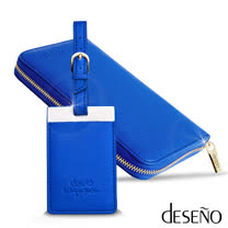 Deseno-高質感十字皮革紋旅行護照包/吊牌組-寶藍