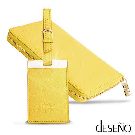 Deseno-高質感十字皮革紋旅行護照包/吊牌組-黃色