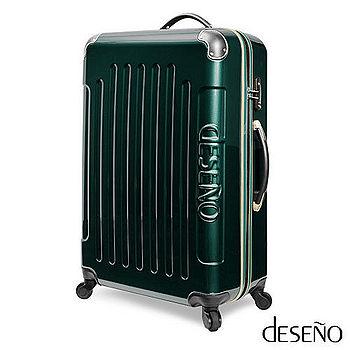 【Deseno】尊爵傳奇28吋格紋金屬防爆拉鍊行李箱(墨綠)
