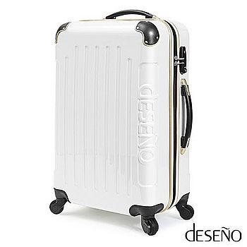 【Deseno】尊爵傳奇28吋格紋金屬防爆拉鍊行李箱(白色)