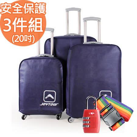 【Joytour】行李箱安全保護三件組(20吋防塵套+束帶+335密碼鎖)