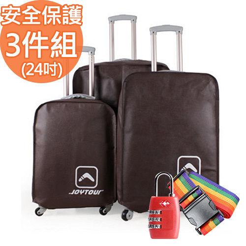 【Joytour】行李永和 愛 買箱安全保護三件組(24吋防塵套+束帶+335密碼鎖)