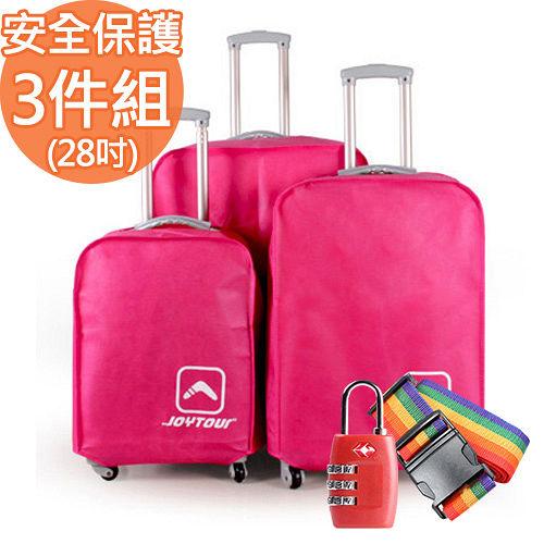 【Joytour】行李箱安全保護三件組(28吋防愛 買 禮券塵套+束帶+335密碼鎖)