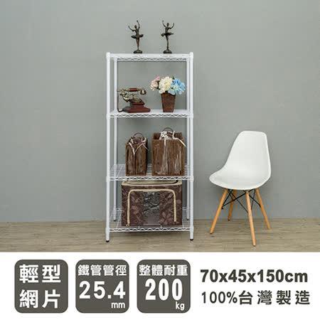【現代生活收納館】70*45*150烤漆四層架/兩色