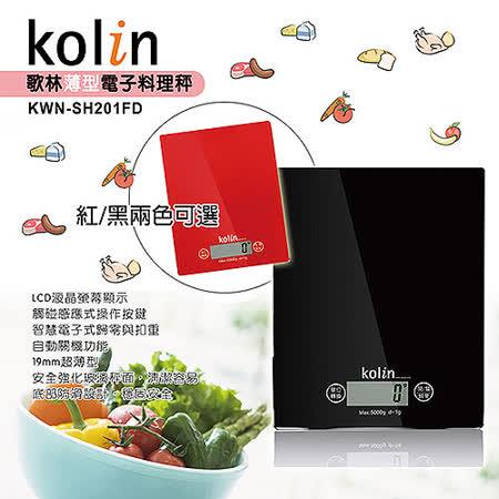 歌林薄型電子料理秤KWN-SH201FD(任選)