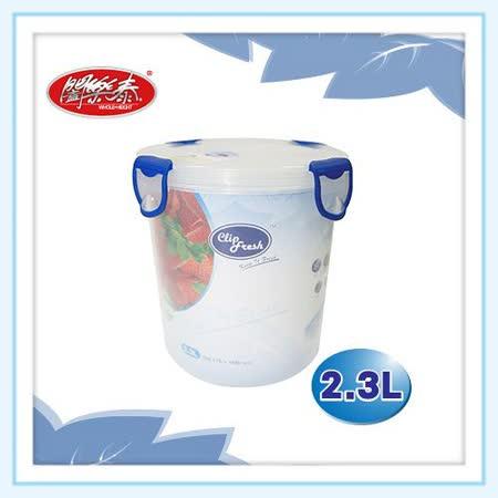 《闔樂泰》酷鮮微波保鮮盒(圓型)-2.3L