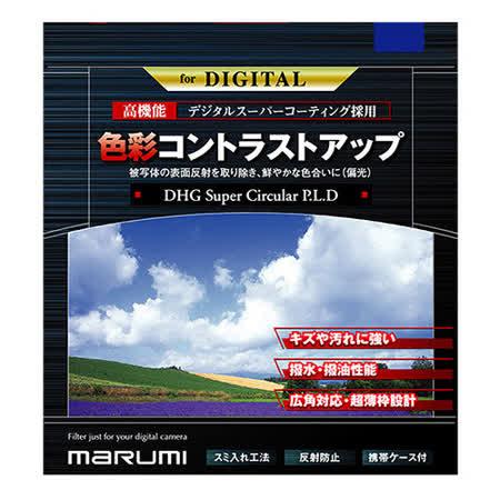 Marumi SUPER DHG CPL多層鍍膜環型偏光鏡(62mm/公司貨)