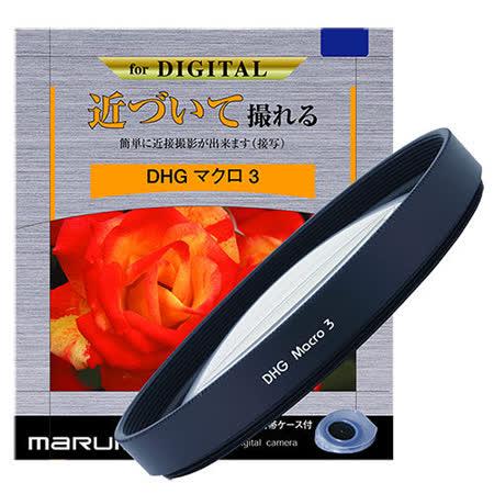 Marumi DHG Macro 3數位鍍膜近攝鏡 77mm(+3/公司貨)