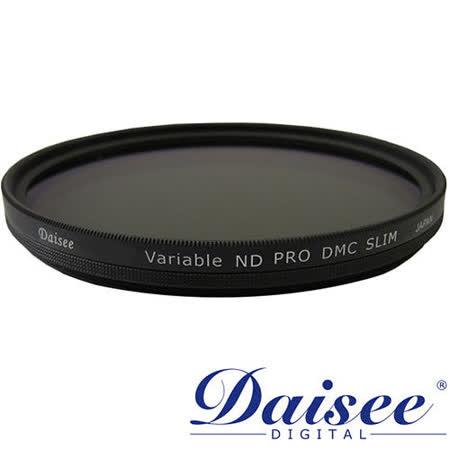 Daisee DMC SLIM Variable ND PRO 77mm可調式多層鍍膜減光鏡(公司貨)