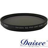 Daisee DMC SLIM Variable ND PRO 62mm可調式多層鍍膜減光鏡(公司貨)