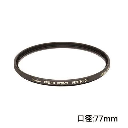 Kenko REAL PRO PROTECTOR 77mm防潑水多層鍍膜保護鏡(公司貨)