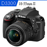 Nikon D3300 18-55mm II 變焦鏡組(中文平輸) - 加送UV保護鏡+讀卡機+相機清潔組+硬式保護貼