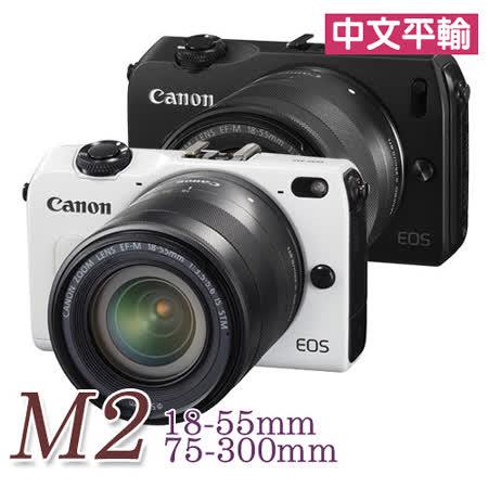 CANON EOS M2+18-55mm+75-300mm+轉接環 (中文平輸) - 加送SD32G+專用鋰電池+單眼相機包+減壓背帶+相機清潔組+硬式保護貼