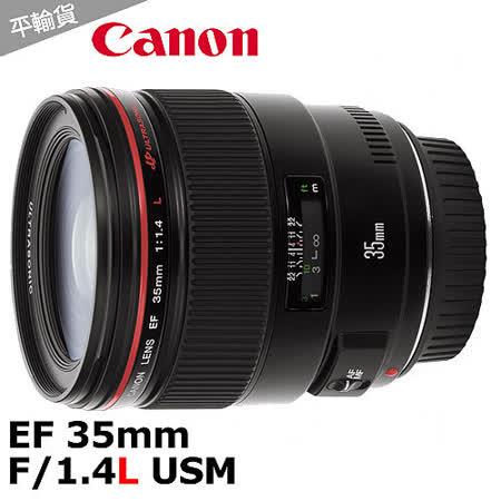 CANON  EF 35mm f/1.4L USM  *(平輸) - 加送UV保護鏡+專用拭鏡筆