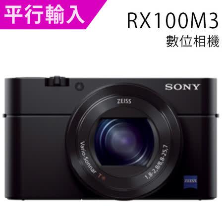 SONY RX100III 大感光元件隨身機(中文平輸) - 加送專屬鋰電池+相機清潔組+高透光保護貼
