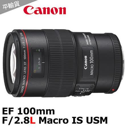 CANON EF 100mm f2.8L Macro IS USM *(平輸) - 加送UV保護鏡+專用拭鏡筆