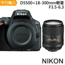 Nikon D5500+18-300mm VR 單鏡組*(中文平輸) - 加送64G記憶卡+專用鋰電池+單眼雙鏡包+強力大吹球清潔組+高透光保護貼