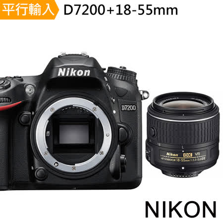 Nikon D7200+18-55mm (中文平輸) - 加送SD64G-C10記憶卡+專屬鋰電池+單眼雙鏡包+專屬拭鏡筆+大吹球+細毛刷+清潔組+高透光保護貼