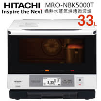 【8/31前回函送WMF經典名牌鍋具】HITACHI 日立 33L過熱水蒸氣烘烤微波爐 MRONBK5000T
