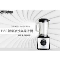 思樂誼 SANOE B52 活氧冰沙樂果汁機(黑/白2色)