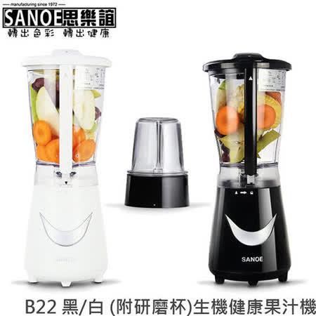 【思樂誼SANOE】B22生機健康果汁機 全新公司貨