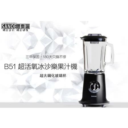 【思樂誼SANOE】B51 超活氧冰沙樂果汁機 全新公司貨