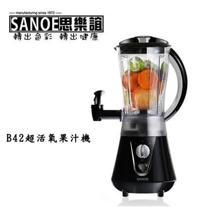 【思樂誼SANOE】B42超活氧果汁機(含水龍頭) 全新公司貨