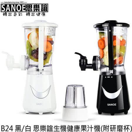 【思樂誼SANOE】B24 生機健康果汁機+附研磨杯+水龍頭 全新公司貨