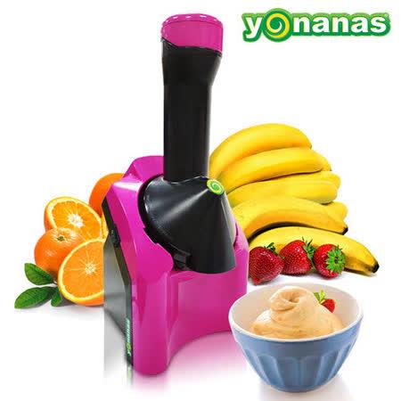 正宗美國 Yonanas 天然健康 水果 冰淇淋機 【桃樂絲】