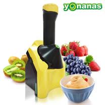 正宗美國 Yonanas 天然健康 水果 冰淇淋機 【大黃蜂】